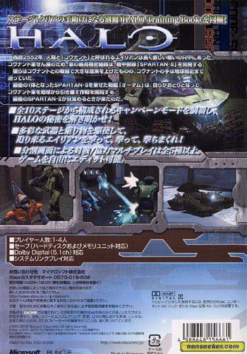 Halo - Xbox - NTSC-J (Japan)