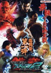 Promotional Poster - Tekken Tag Tournament 2 Concept art