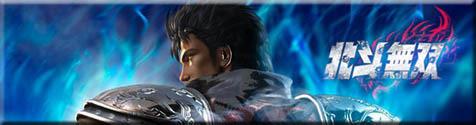 Fist of the North Star: Ken's Rage banner
