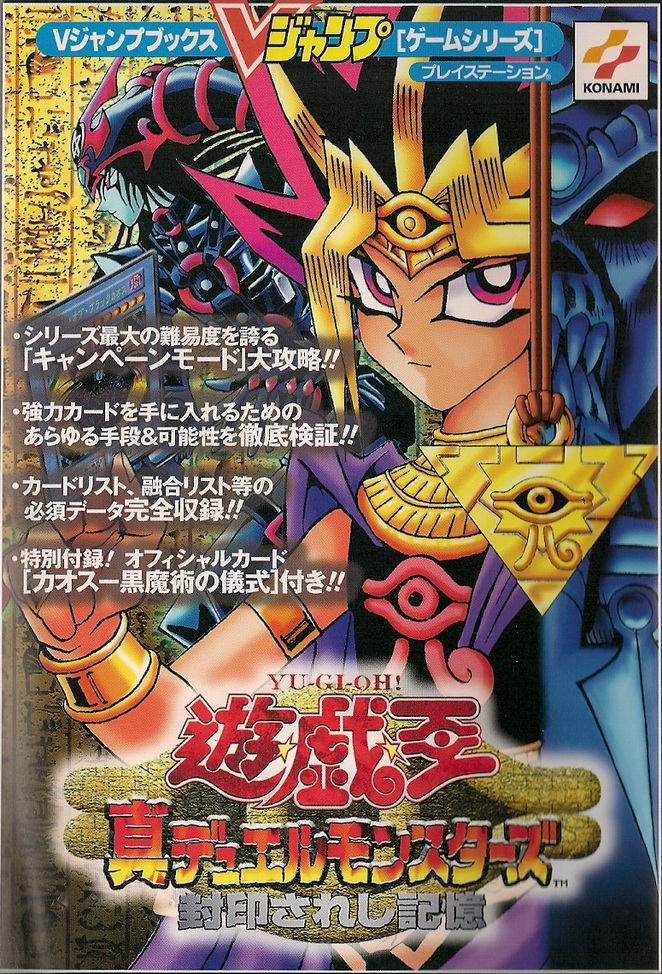 Japanese Official Strategy Guide - Yu-Gi-Oh! Forbidden