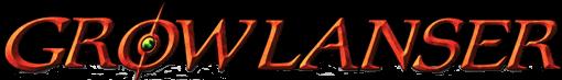 Growlanser_logo1