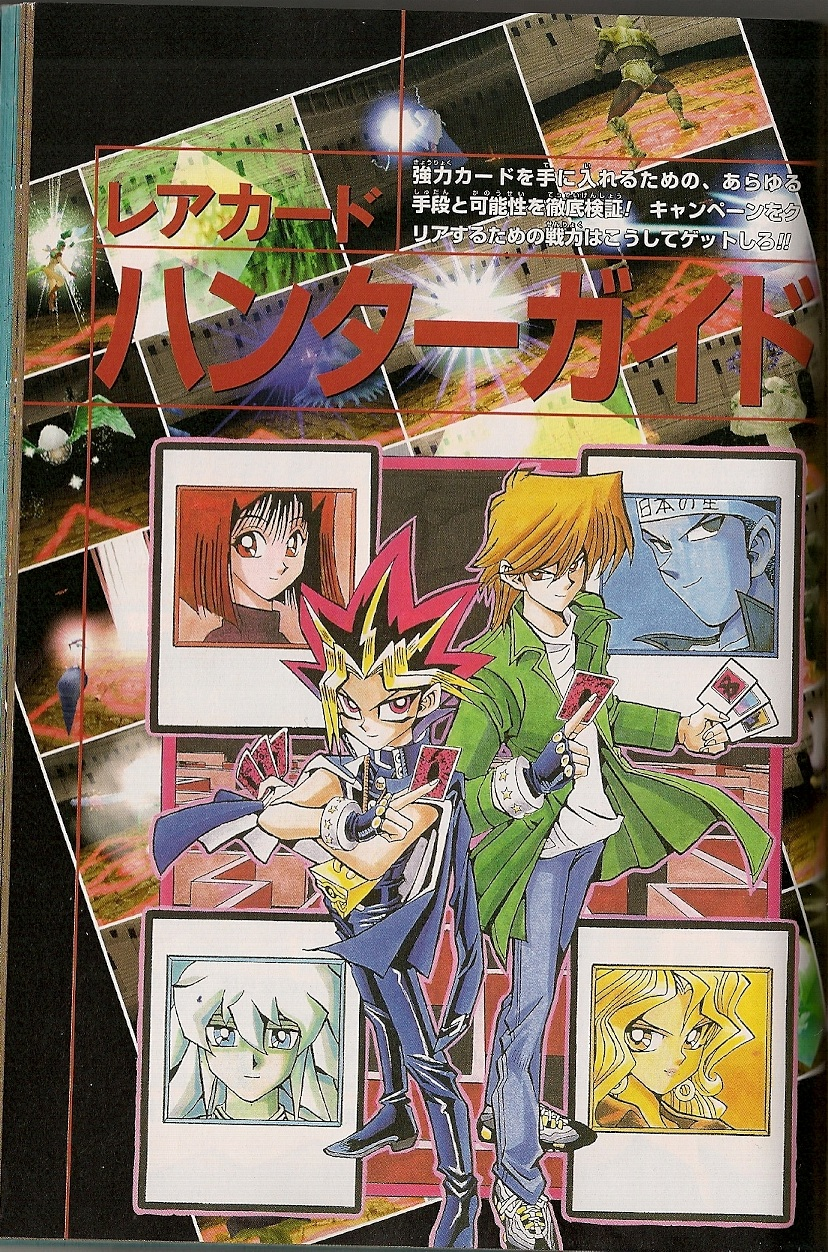 Discoveries - From the Speedrunning Community - Yu-Gi-Oh! Forbidden