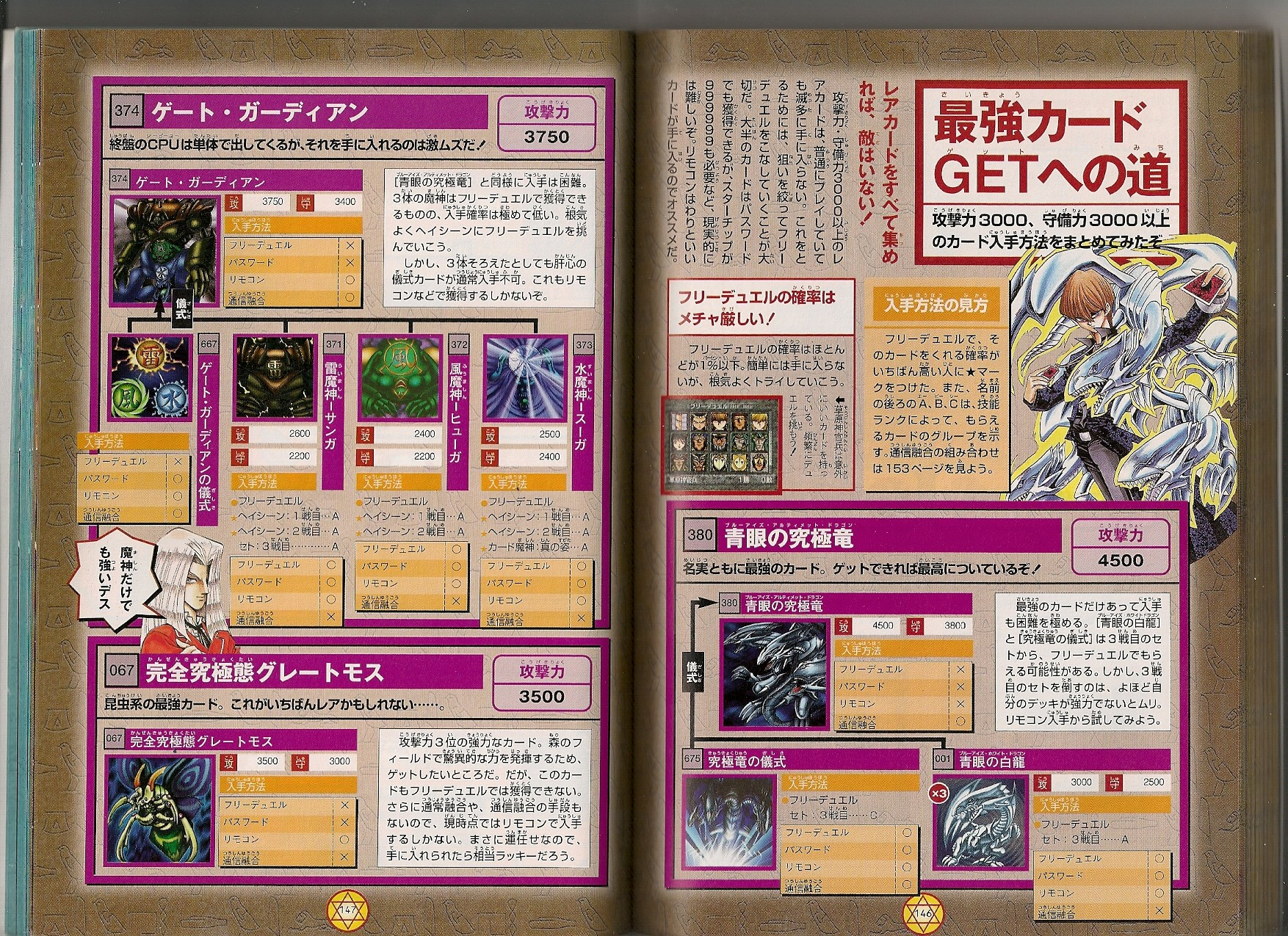 re japanese official strategy guide page 5 yu gi oh