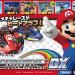 Mario Kart: Arcade GP DX