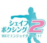 Shape Boxing 2: Wii de Enjoy Diet! (Import) icon