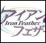 Iron Feather (Import) icon