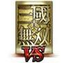 Dynasty Warriors VS (Import) icon