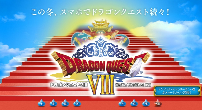 Dragon Quest VIII launches on iOS, Androd devices