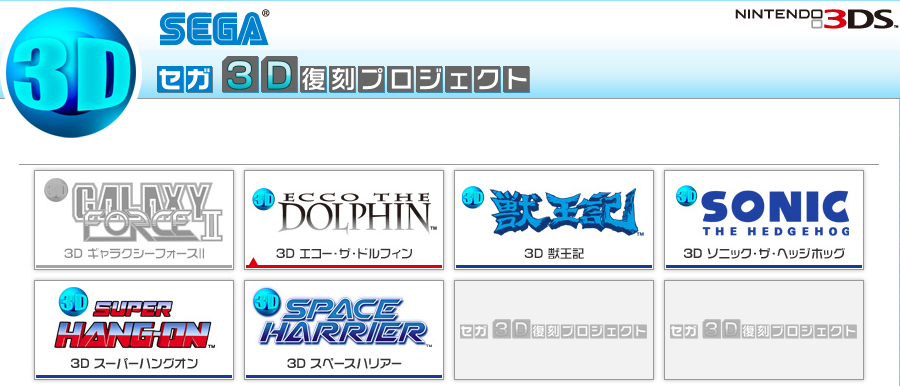 3D Shinobi III added to the list of retro Sega titles being