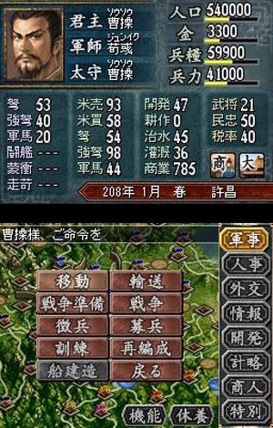 Romance of the Three Kingdoms DS (Import) Screenshots - Neoseeker