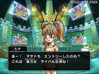 Dragon Quest Monsters Battle Road Victory (Import) Screenshots