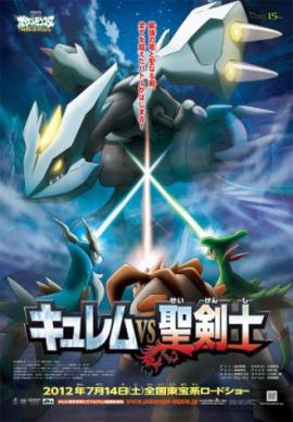 Kyurem VS Sacred Swordsman Poster.jpg