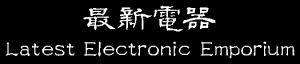 Latest-Electronics-Emporium.png