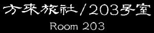 Room-203.png