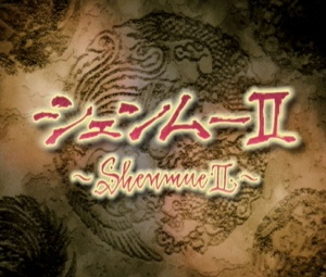 Shenmue2title.jpg
